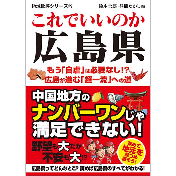 【地域本】地域批評シリーズ55 これでいいのか広島県