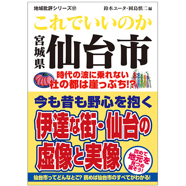 【地域本】地域批評シリーズ57 これでいいのか宮城県仙台市