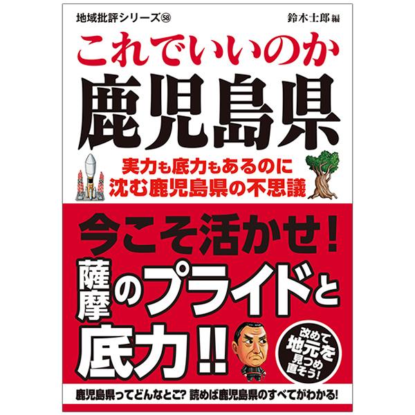 【地域本】地域批評シリーズ58 これでいいのか鹿児島県