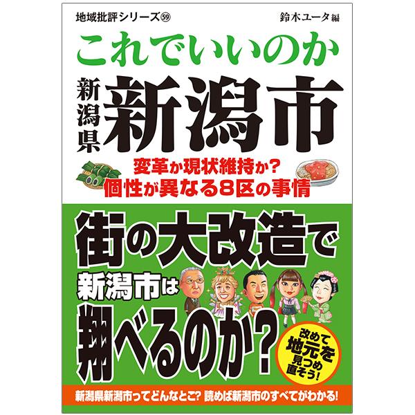 【地域本】地域批評シリーズ59 これでいいのか新潟県新潟市
