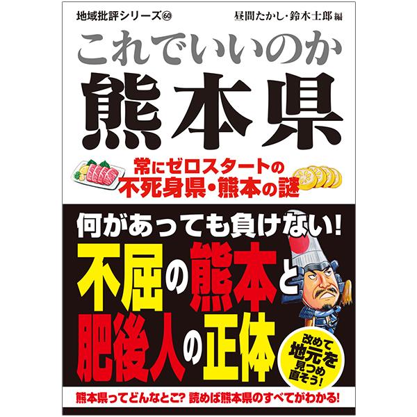 【地域本】地域批評シリーズ60 これでいいのか熊本県